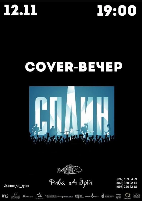 Cover-вечер: СПЛИН