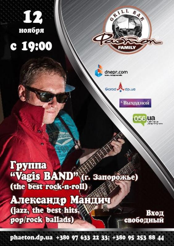 Группа «Vagis BAND» & Александр Мандич