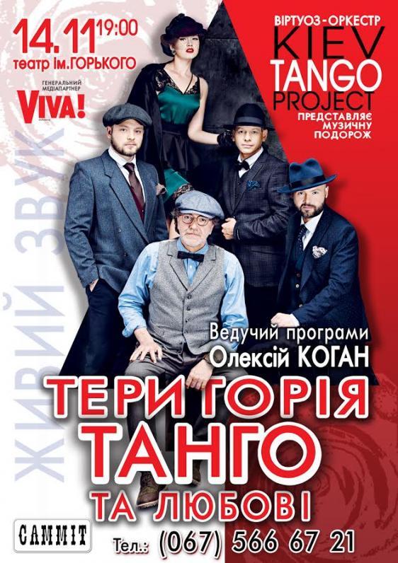Виртуоз-оркестр Kiev Tango Project. Территория танго и любви