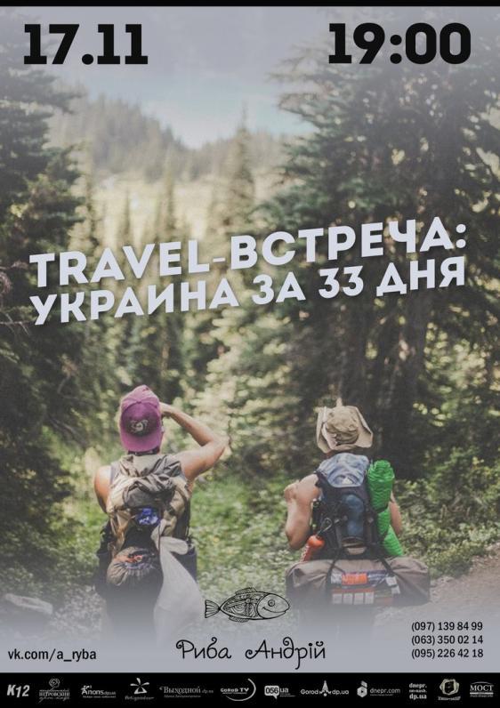 Travel-встреча: Украина за 33 дня
