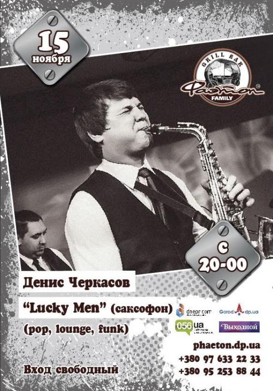 Денис Черкасов («Lucky Men»)