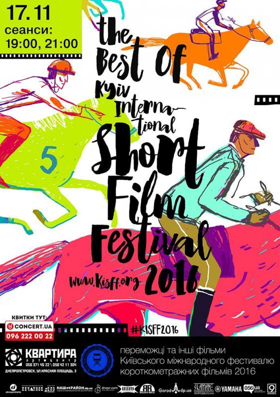 Кінопоказ: THE BEST OF KISFF 2016
