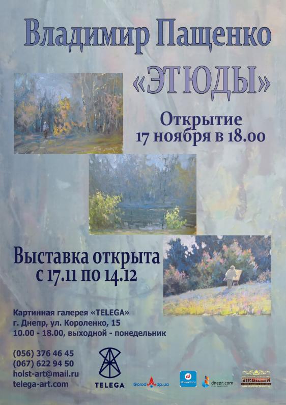 Выставка картин Этюды