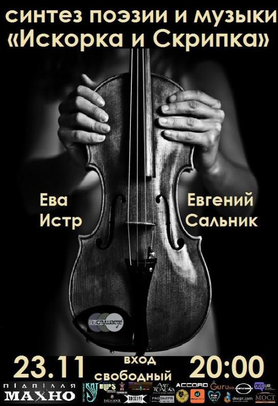 Искорка и Скрипка
