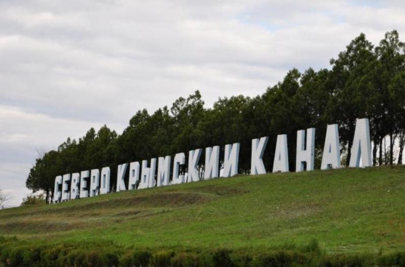 Канал, поставляющий воду в Крым, до весны закроет дамба
