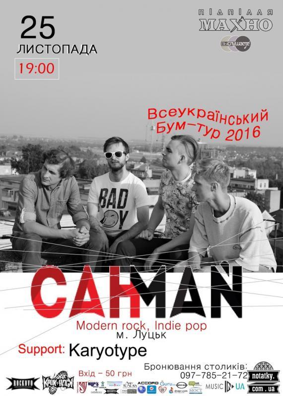 Санмай (modern rock/indie pop)