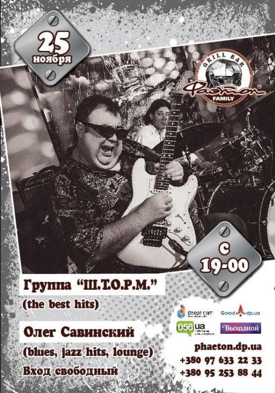 Группа «Ш.Т.О.Р.М.» & Олег Савинский