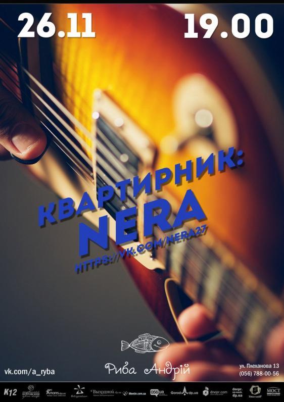 Квартирник: NERA