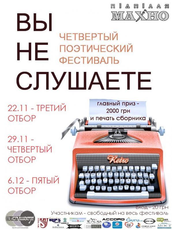 Поэтфест ВНС-4