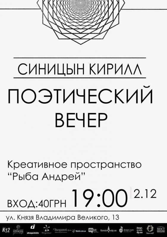 Поэтический вечер || Кирилл Синицын
