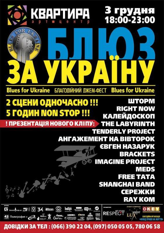 Благодійний джем-фест Блюз за Україну
