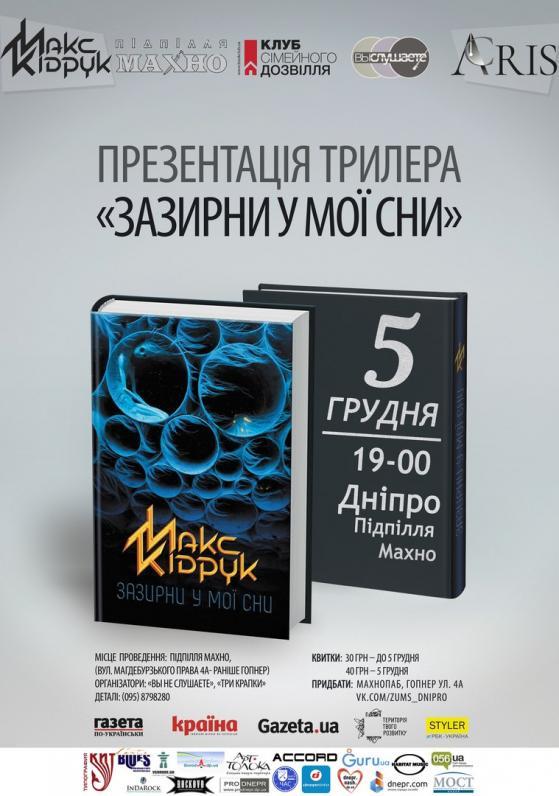 Макс Кідрук | Презентація книги