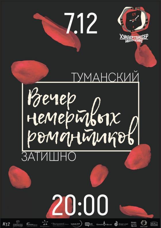 Вечер немертвых романтиков