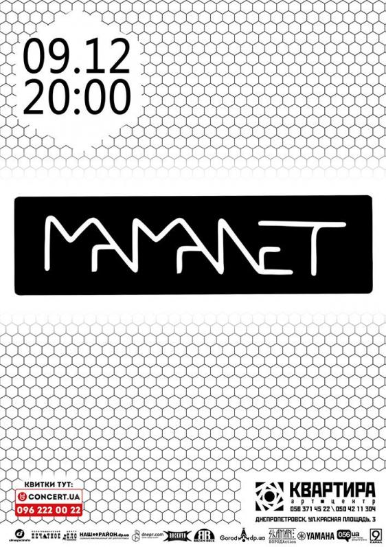 Mamanet в Днепре