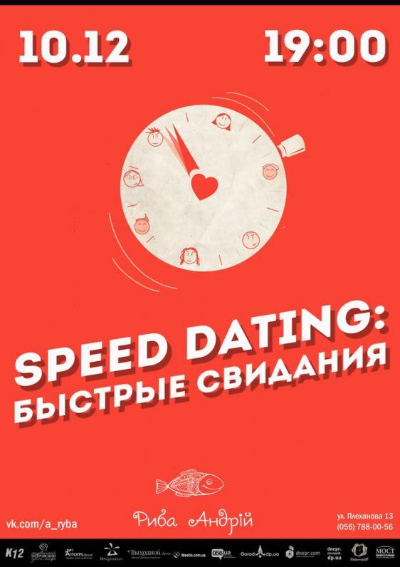 Speed Dating: Быстрые свидания