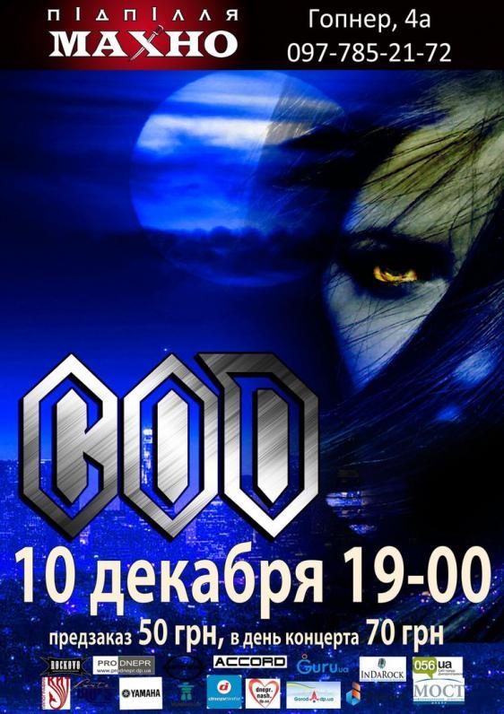 Сольный концерт COD