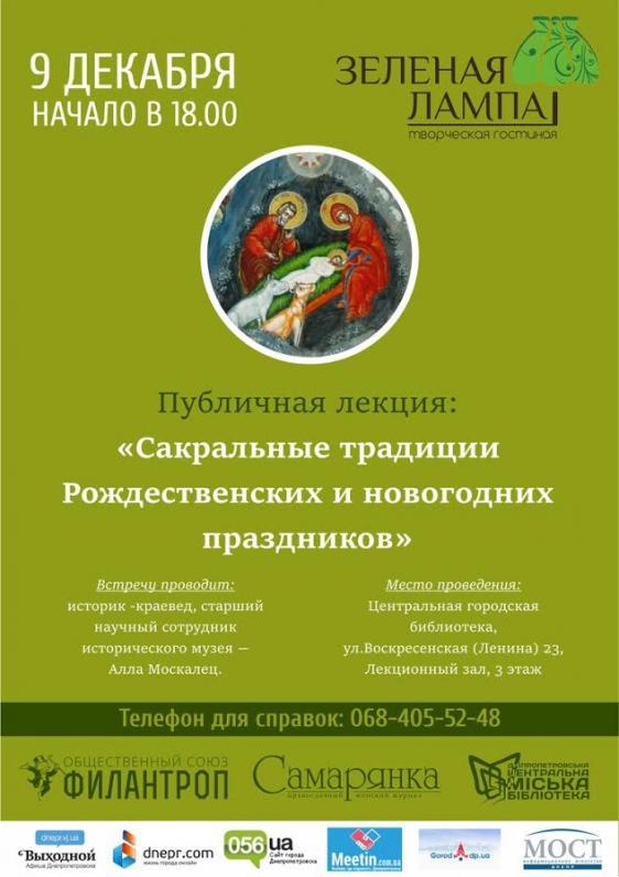 Лекция «Сакральные традиции Рождественских и новогодних праздников»
