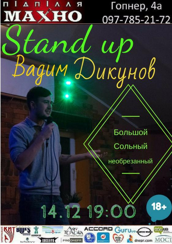 Stand Up от Вадима Дикунова