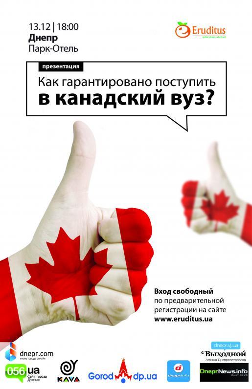 Презентация: «Как гарантированно поступить в канадский вуз?»