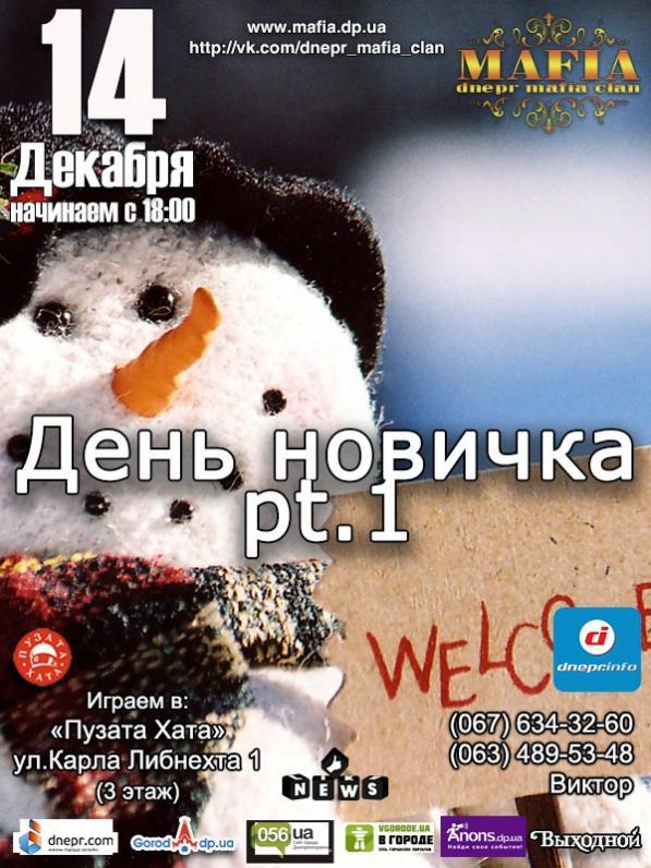 День новичка В Dnepr Mafia Clan