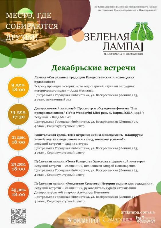 Расписание декабрьских встреч в творческой гостиной Зеленая лампа