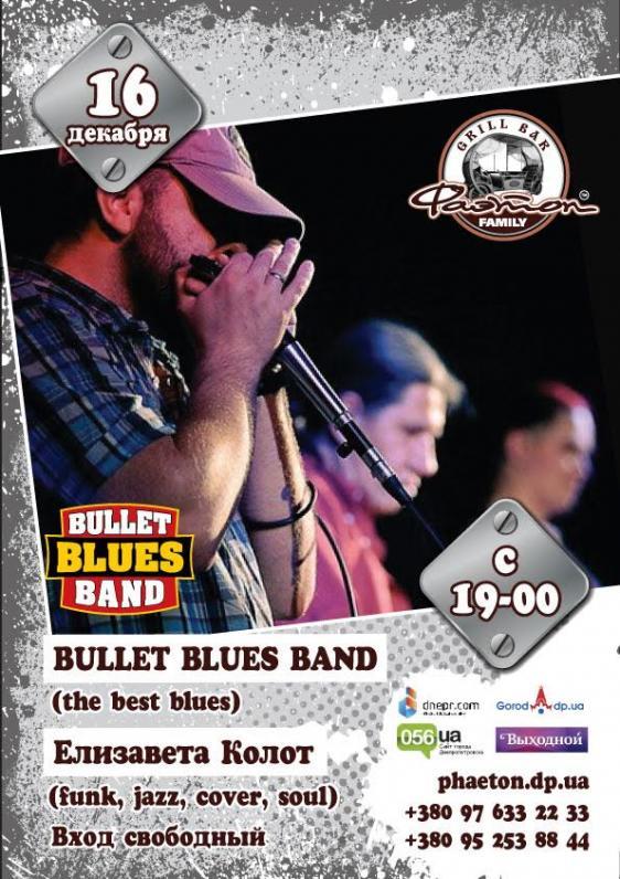 «Bullet Blues BAND» & Елизавета Колот