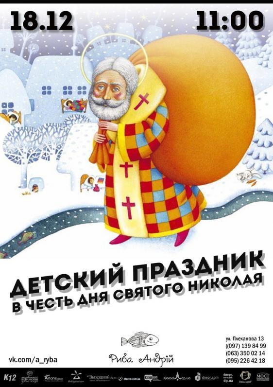 Детский утренник ко Дню Св.Николая