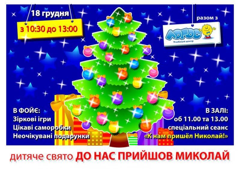 Дитяче свято «До нас прийшов Миколай»