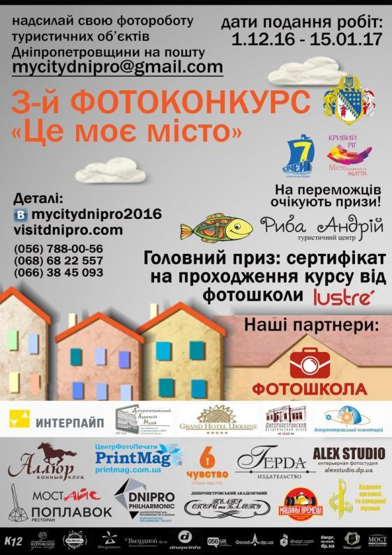 III Фотоконкурс Дніпропетровщини Це моє місто