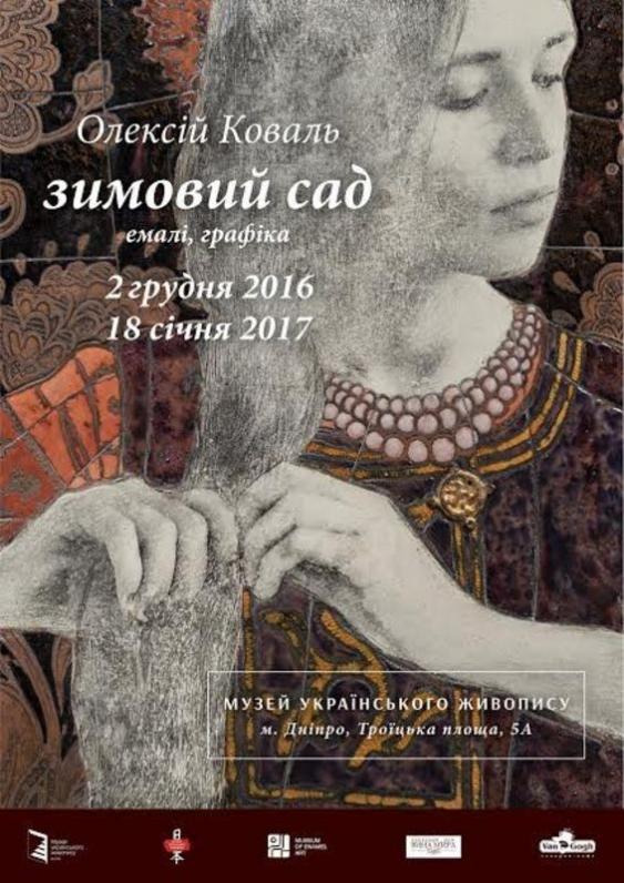 Виставка картин з емалі та графіки Зимовий сад
