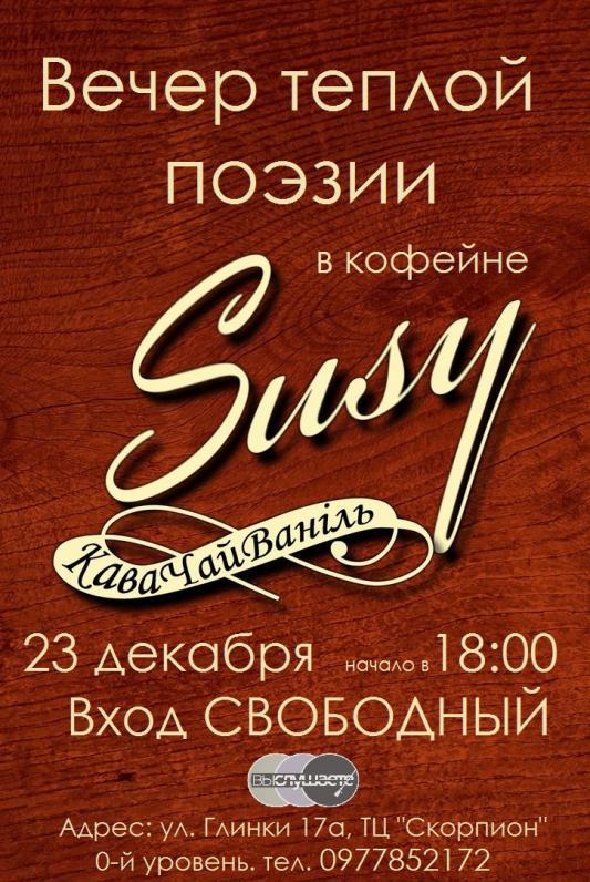 Поэтический теплый вечер в Susy
