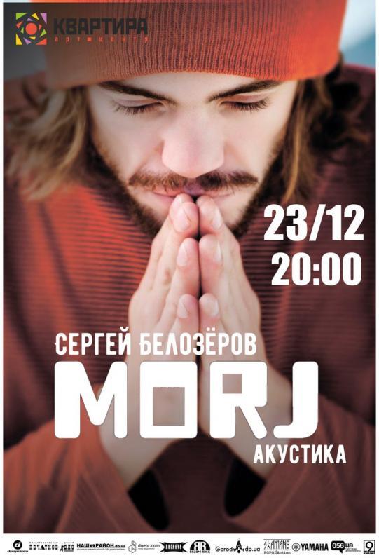 Сергей Белозёров (MORJ)