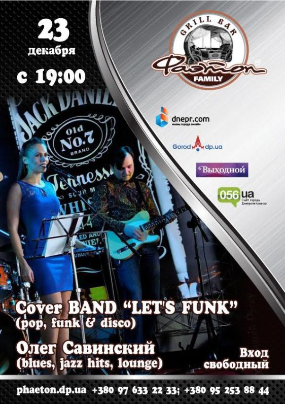 Cover BAND «Lets FUNK» & Олег Савинский