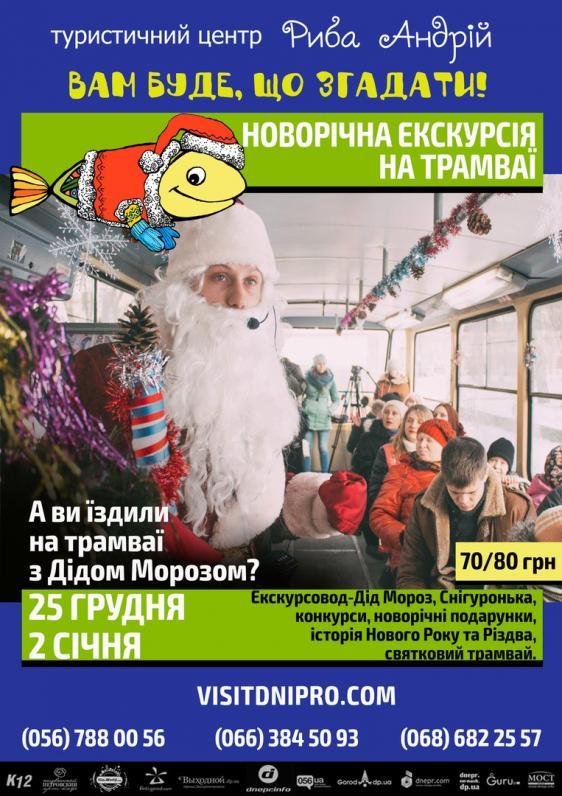 Новорічна екскурсія на трамваї з Дідом Морозом