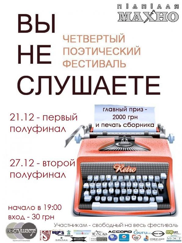 Поэтфест ВНС-4. Второй полуфинал