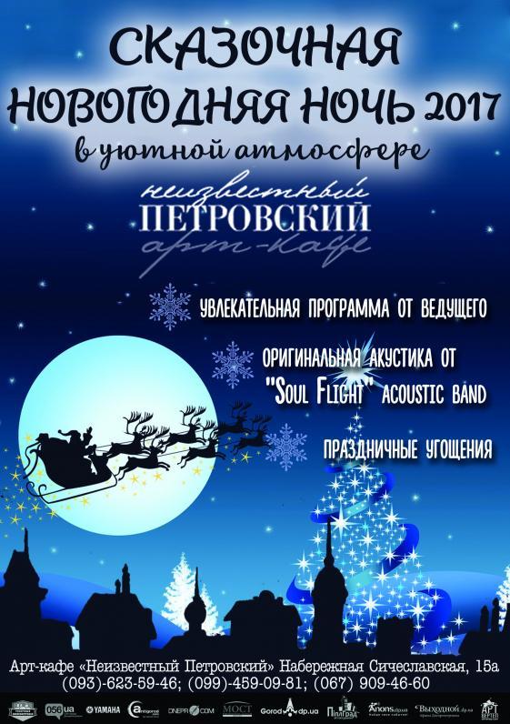 Новогодняя ночь в Неизвестном Петровском