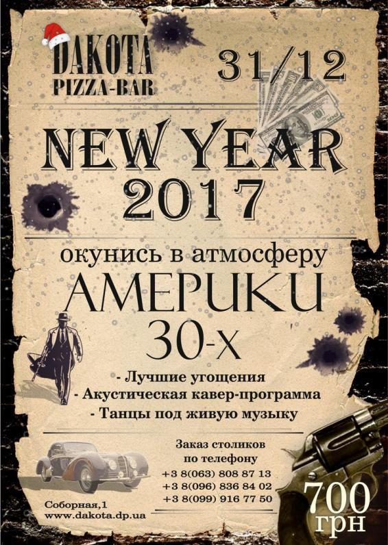 Новогодняя ночь в DAKOTA