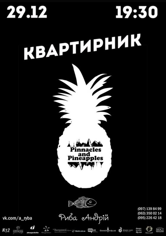 Квартирник: Pinnacles and Pineapples