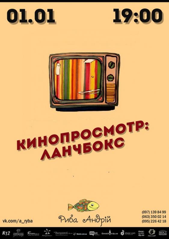 Кинопросмотр: Ланчбокс