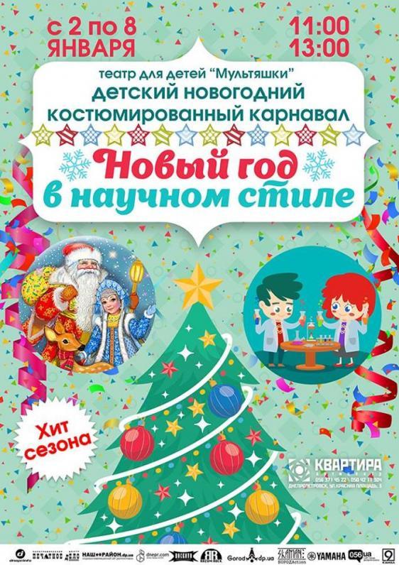 Детям: «Новый год в научном стиле»