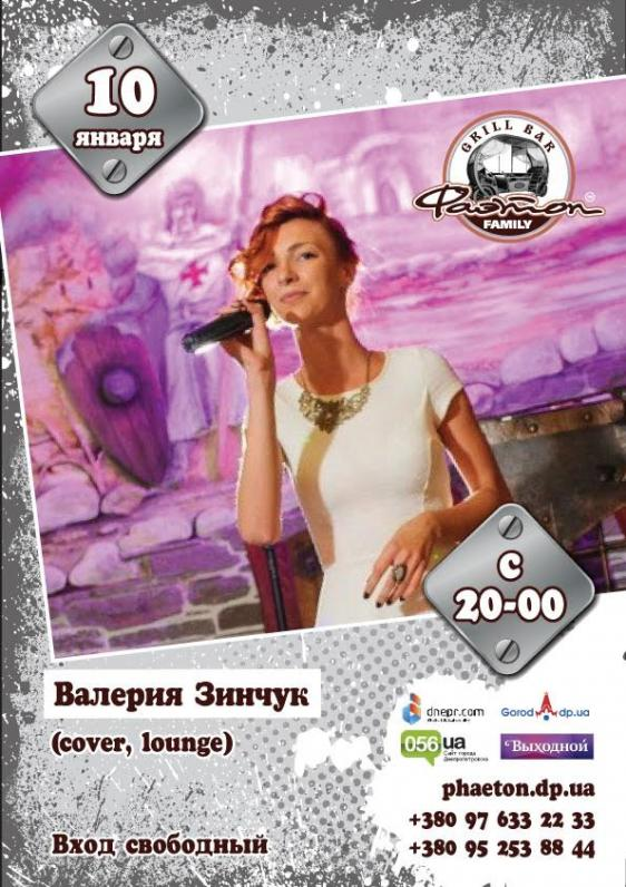 Валерия Зинчук