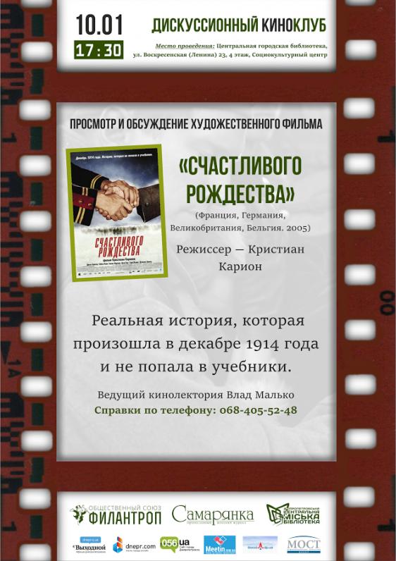 Просмотр и обсуждение фильма