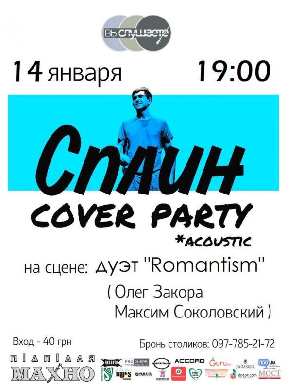Сплин cover party