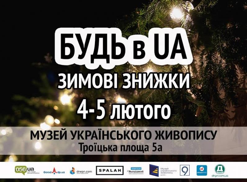 Февральский маркет БУДЬ в UA