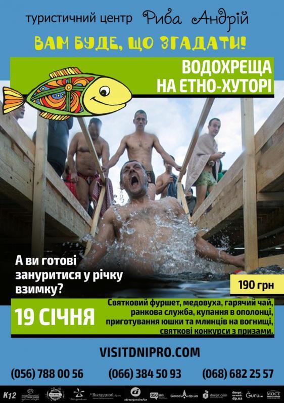 Крещение на этно-хуторе