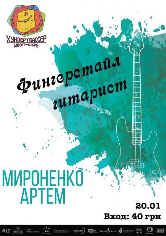 Акустика с Артемом Мироненко