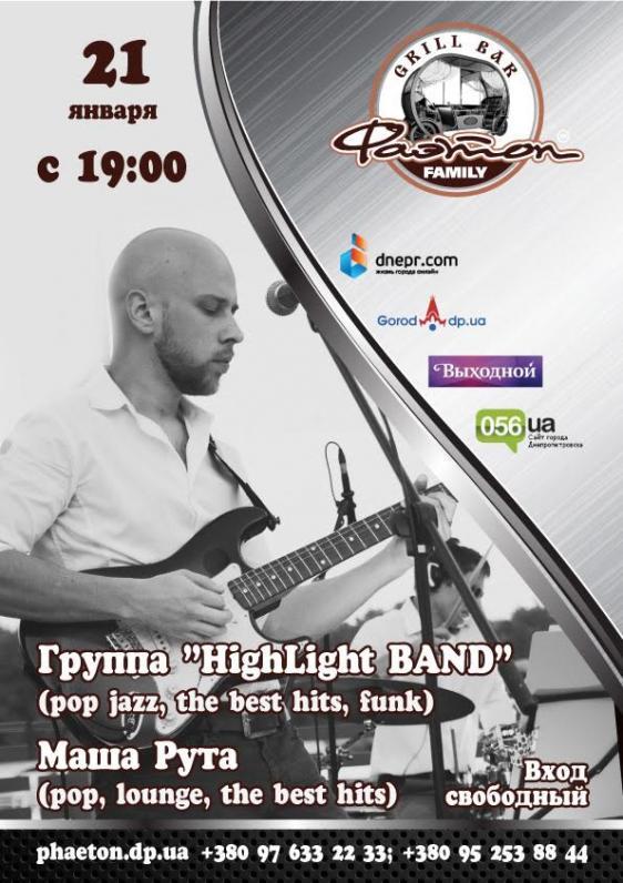 Группа «HighLight BAND» & Маша Рута