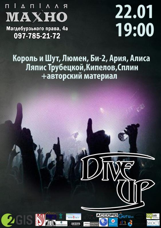 Русский Рок кавер от Dive Up