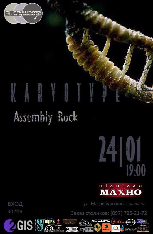 Karyotype (Assembly Rock)