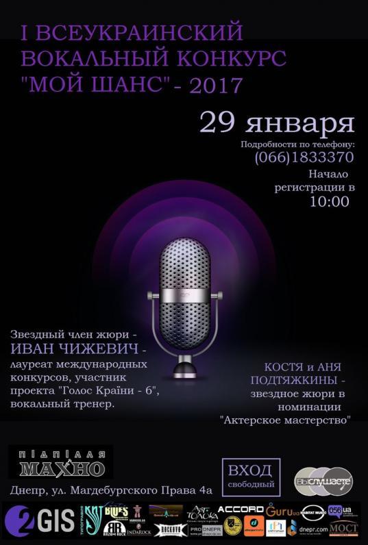 Вокальный конкурс МОЙ ШАНС
